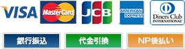 お支払い方法 クレジットカード(VISA、Master、JCB、Diners、Amex)、銀行振込(常陽銀行、ゆうちょ銀行)、代金引換、NP後払い