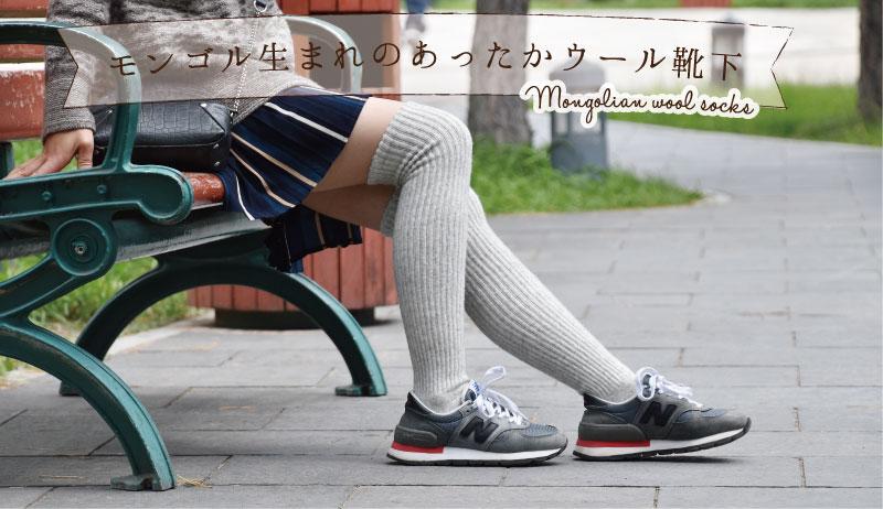 NEWデザイン入荷しました! モンゴル生まれのあったかウール靴下