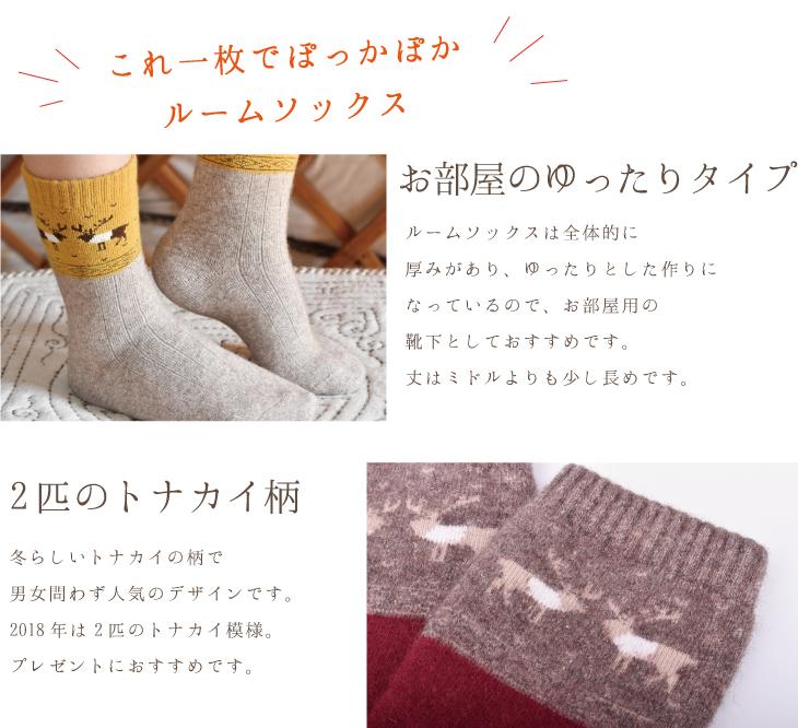 一枚でぽっかぽか ルームソックスは全体的に厚みがあり、ゆったりとした作りになっているので、お部屋用の靴下としておすすめです。丈はミドルよりも少し長めです。