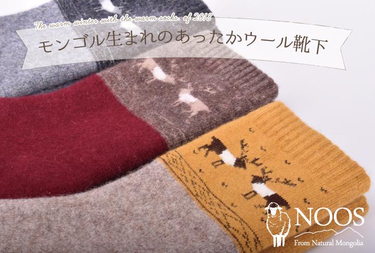 2018年NEWデザイン入荷しました! モンゴル生まれのあったかウール靴下