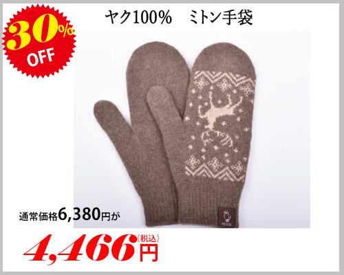 ヤクミトン手袋しか柄